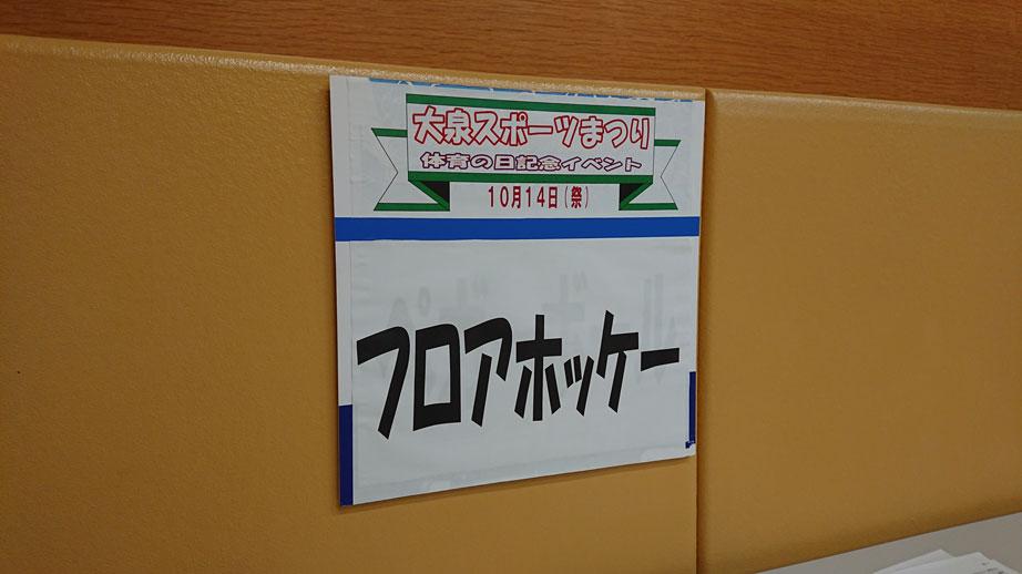 体育の日イベントでホッケー体験/SSC大泉(練馬区)