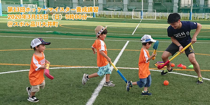 子どもたちにホッケーの楽しさを教えませんか?コーチ募集中