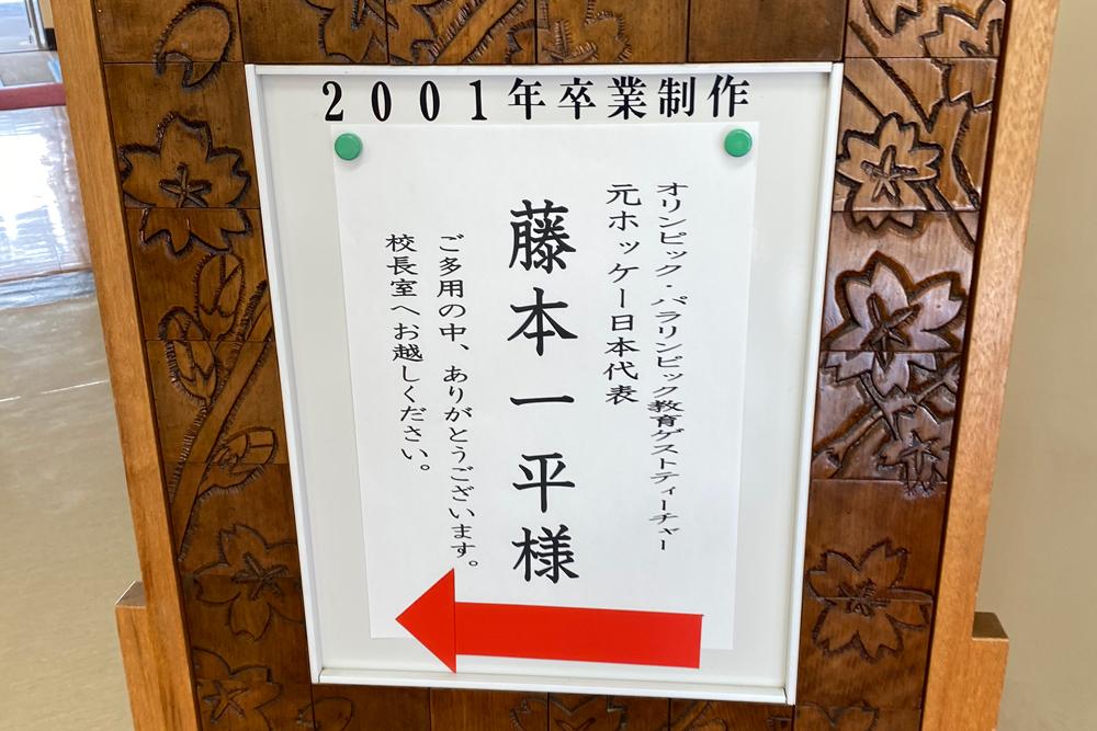 全校生徒500人のホッケー授業/練馬区立大泉第二中学校